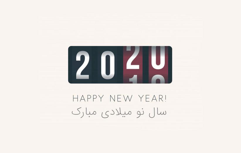 تبریک سال ۲۰۲۰ میلادی